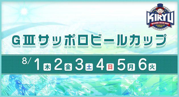 【桐生競艇予想(8/6)】G3サッポロビールカップ(2019)最終日の買い目はコレ!