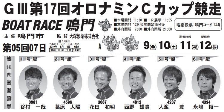 【鳴門競艇予想(8/9)】G3オロナミンCカップ競争(2019)3日目の買い目はコレ!