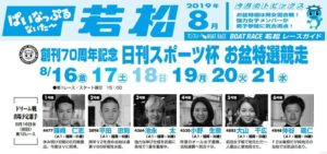 【若松競艇予想(8/19)】日刊スポーツ杯お盆特選競走(2019)4日目の買い目はコレ!
