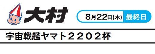 【大村競艇予想(8/22)】宇宙戦艦ヤマト2202杯(2019)最終日の買い目はコレ!