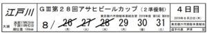 【江戸川競艇予想(8/29)】G3第28回アサヒビールカップ(2019)4日目の買い目はコレ!