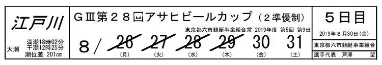 【江戸川競艇予想(8/30)】G3第28回アサヒビールカップ(2019)5日目の買い目はコレ!