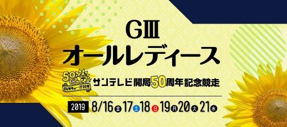 【尼崎競艇予想(8/21)】G3オールレディース競走(2019)最終日の買い目はコレ!