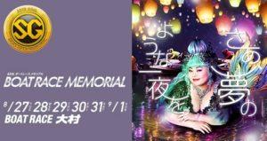 【大村競艇予想(8/27)】SGボートレースメモリアル(2019)初日の買い目はコレ!
