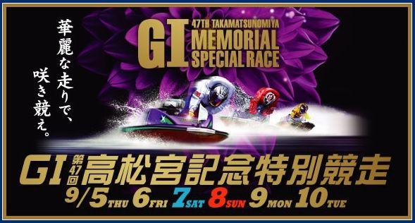 【住之江競艇予想(9/10)】G1高松宮記念特別競走(2019)最終日の買い目はコレ!