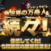 競艇予想サイト「競艇新世界」の口コミ・検証公開中!