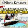 競艇予想サイト「BOAT-KINGDOM(ボートキングダム)」の口コミ・検証公開中!