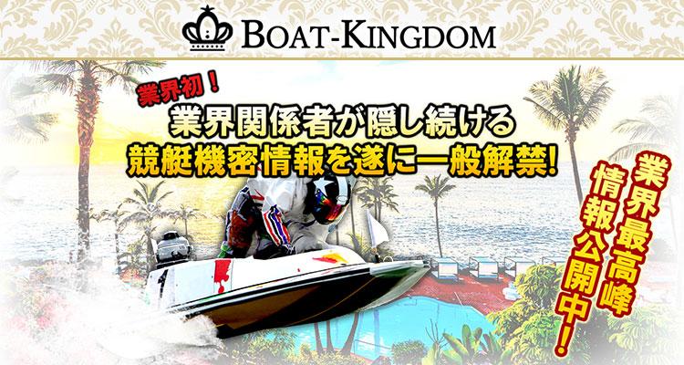 競艇予想サイト BOAT-KINGDOM(ボートキングダム)