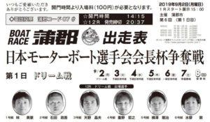 【蒲郡競艇予想(9/2)】日本モーターボート選手会会長杯争奪戦(2019)初日の買い目はコレ!
