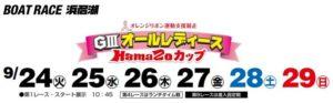 【浜名湖競艇予想(9/27)】G3オールレディース-HamaZoカップ(2019)4日目の買い目はコレ!