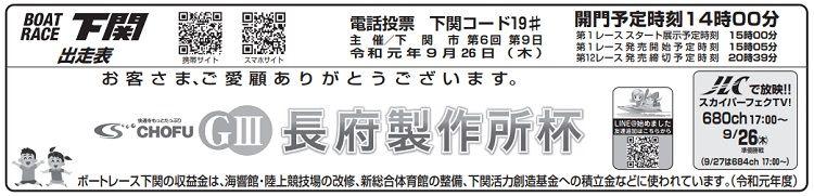 【下関競艇予想(9/26)】G3長府製作所杯(2019)5日目の買い目はコレ!