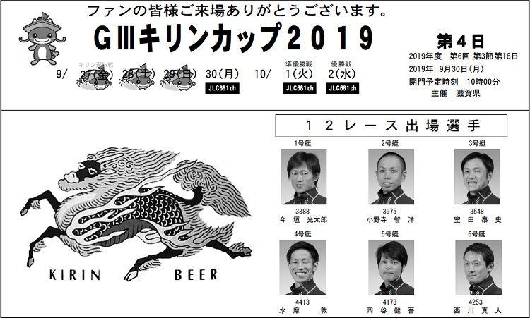 【びわこ競艇予想(9/30)】G3キリンカップ(2019)4日目の買い目はコレ!