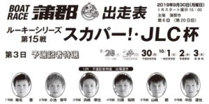 【蒲郡競艇予想(9/30)】ルーキーシリーズ第15戦-スカパー!・JLC杯(2019)3日目の買い目はコレ!