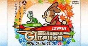 【江戸川競艇予想(9/24)】G1江戸川大賞(2019)初日の買い目はコレ!