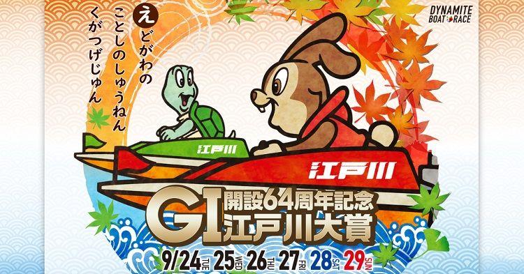 【江戸川競艇予想(9/28)】G1江戸川大賞(2019)5日目の買い目はコレ!