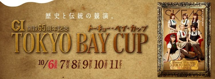 【平和島競艇予想(10/11)】G1トーキョー・ベイ・カップ(2019)最終日の買い目はコレ!