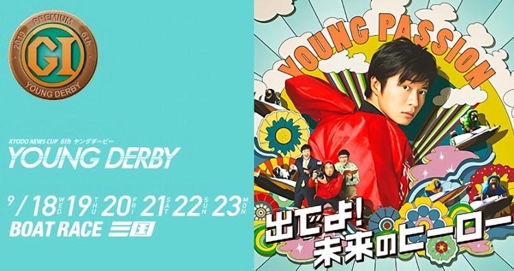 【三国競艇予想(9/23)】PG1第6回ヤングダービー(2019)最終日の買い目はコレ!