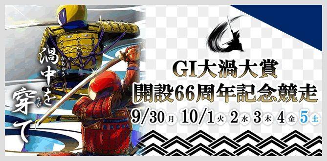 【鳴門競艇予想(10/5)】G1大渦大賞(2019)最終日の買い目はコレ!