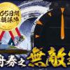 競艇予想サイト「万舟券之無敵家」の口コミ・検証公開中!