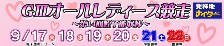 【大村競艇予想(9/23)】G3オールレディース-第14回蛭子能収杯(2019)最終日の買い目はコレ!