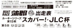 【蒲郡競艇予想(10/2)】ルーキーシリーズ第15戦-スカパー!・JLC杯(2019)5日目の買い目はコレ!