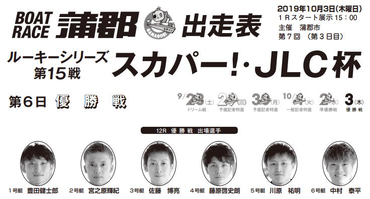 【蒲郡競艇予想(10/3)】ルーキーシリーズ第15戦-スカパー!・JLC杯(2019)最終日の買い目はコレ!