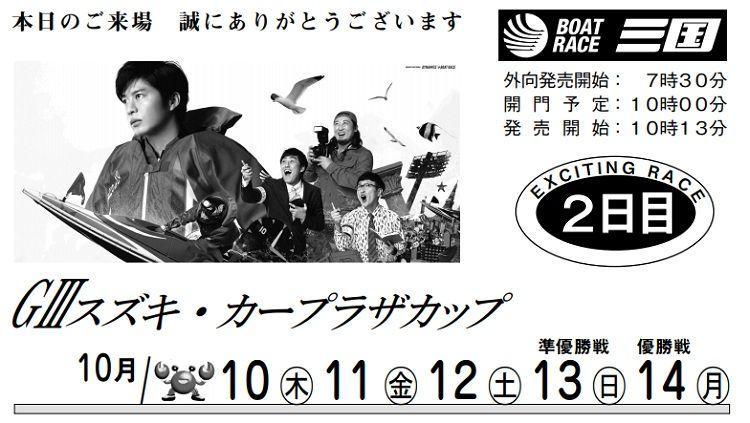 【三国競艇予想(10/10)】G3スズキ・カープラザカップ(2019)2日目の買い目はコレ!