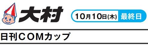【大村競艇予想(10/10)】日刊COMカップ(2019)最終日の買い目はコレ!
