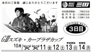 【三国競艇予想(10/11)】G3スズキ・カープラザカップ(2019)3日目の買い目はコレ!