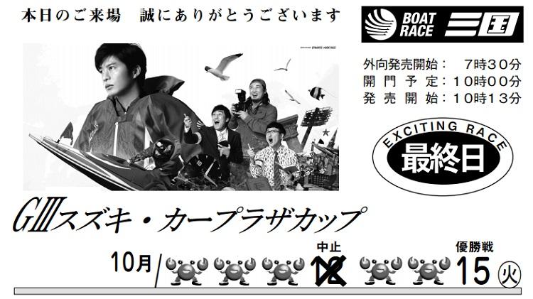 【三国競艇予想(10/15)】G3スズキ・カープラザカップ(2019)最終日の買い目はコレ!