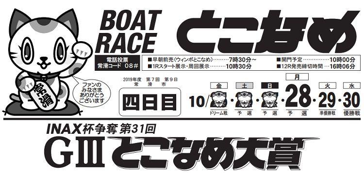 【常滑競艇予想(10/28)】G3-INAX杯争奪第31回とこなめ大賞(2019)4日目の買い目はコレ!