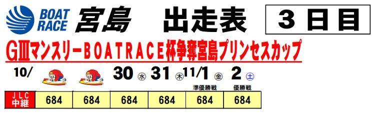 【宮島競艇予想(10/30)】マンスリーBOATRACE杯宮島プリンセスカップ(2019)3日目の買い目はコレ!
