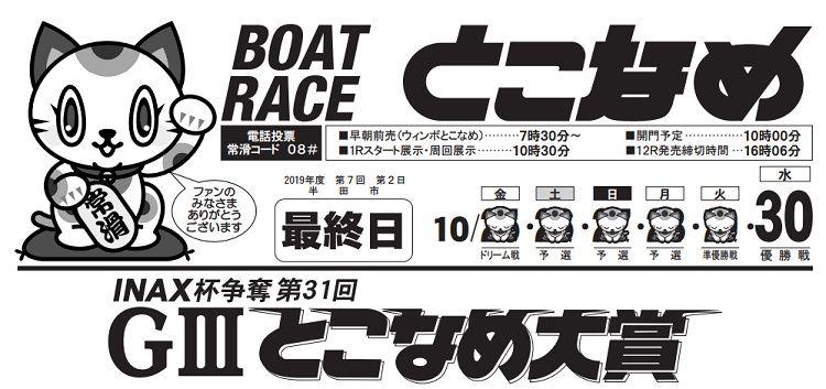 【常滑競艇予想(10/30)】G3-INAX杯争奪第31回とこなめ大賞(2019)最終日の買い目はコレ!
