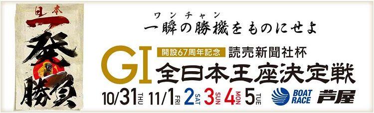 【芦屋競艇予想(11/5)】G1全日本王座決定戦(2019)最終日の買い目はコレ!