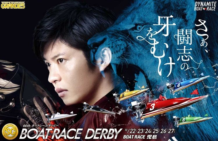 【児島競艇】第66回-SGボートレースダービー(2019.10.22~)の事前展望と注目選手