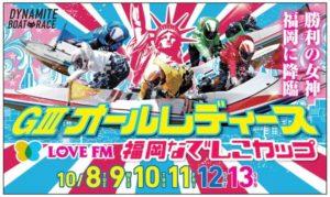 【福岡競艇予想(10/9)】G3オールレディース・LOVE-FM福岡なでしこカップ(2019)2日目の買い目はコレ!
