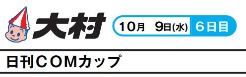 【大村競艇予想(10/9)】日刊COMカップ(2019)6日目の買い目はコレ!