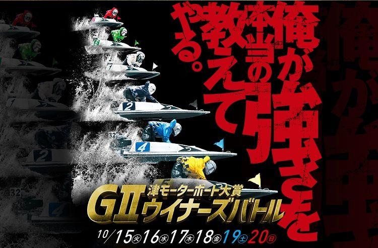 【津競艇予想(10/19)】G2モーターボート大賞-ウイナーズバトル(2019)5日目の買い目はコレ!