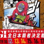【若松競艇予想(10/15)】G1全日本覇者決定戦(2019)4日目の買い目はコレ!