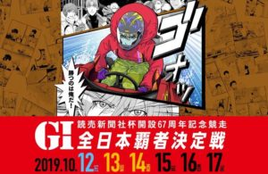【若松競艇】G1全日本覇者決定戦(2019.10.12~)の事前展望と注目選手
