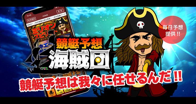 競艇予想アプリ 競艇予想海賊団