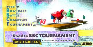 2019年新設のPG1!ボートレースバトルチャンピオントーナメントとは?
