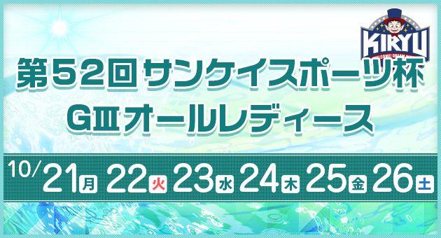 【桐生競艇予想(10/25)】第52回サンケイスポーツ杯・G3オールレディース(2019)5日目の買い目はコレ!