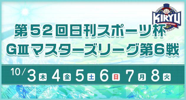 【桐生競艇予想(10/8)】第52回日刊スポーツ杯・G3マスターズリーグ第6戦(2019)最終日の買い目はコレ!
