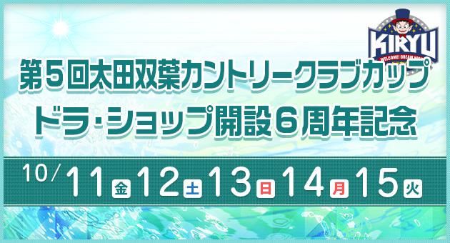 【桐生競艇予想(10/11)】太田双葉カントリークラブカップ(2019)初日の買い目はコレ!