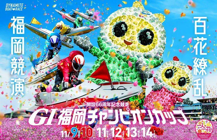 【福岡競艇予想(11/14)】G1福岡チャンピオンカップ(2019)最終日の買い目はコレ!