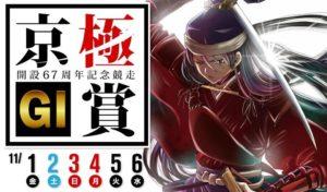 【丸亀競艇予想(11/1)】G1京極賞(2019)初日の買い目はコレ!