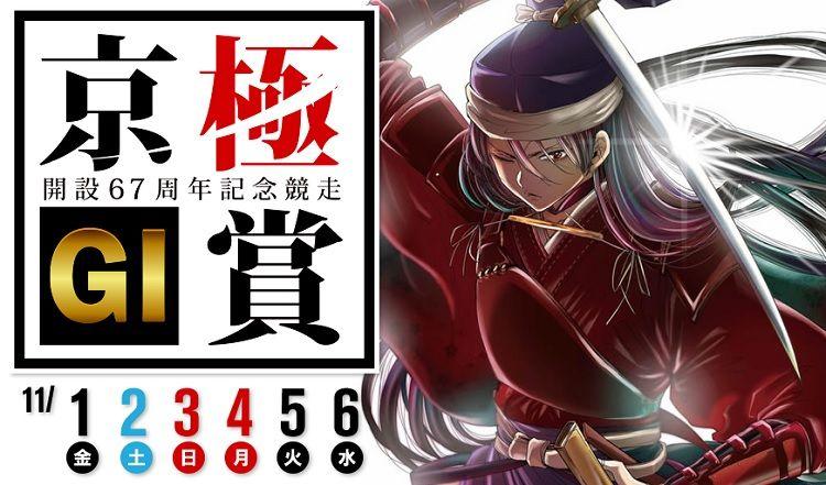 【丸亀競艇予想(11/6)】G1京極賞(2019)最終日の買い目はコレ!