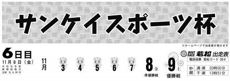 【若松競艇予想(11/8)】サンケイスポーツ杯(2019)6日目の買い目はコレ!