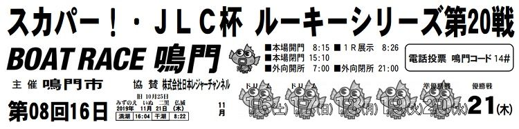 【鳴門競艇予想(11/21)】スカパー!・JLC杯ルーキーシリーズ第20戦(2019)最終日の買い目はコレ!